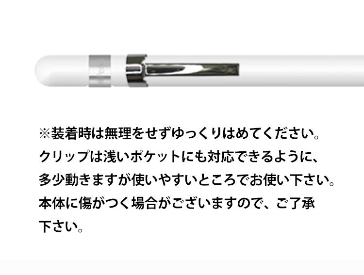 画像1: サシーナポッケ for Apple pencil 送料0円 (1)