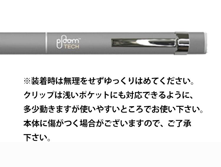 画像1: サシーナポッケ for Ploom TECH 送料0円 (1)