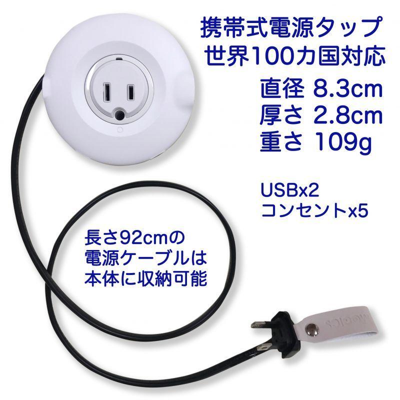 画像1: USB付きモバイル電源タップ Powerドーナツ2 【国内・国外対応 】 (1)