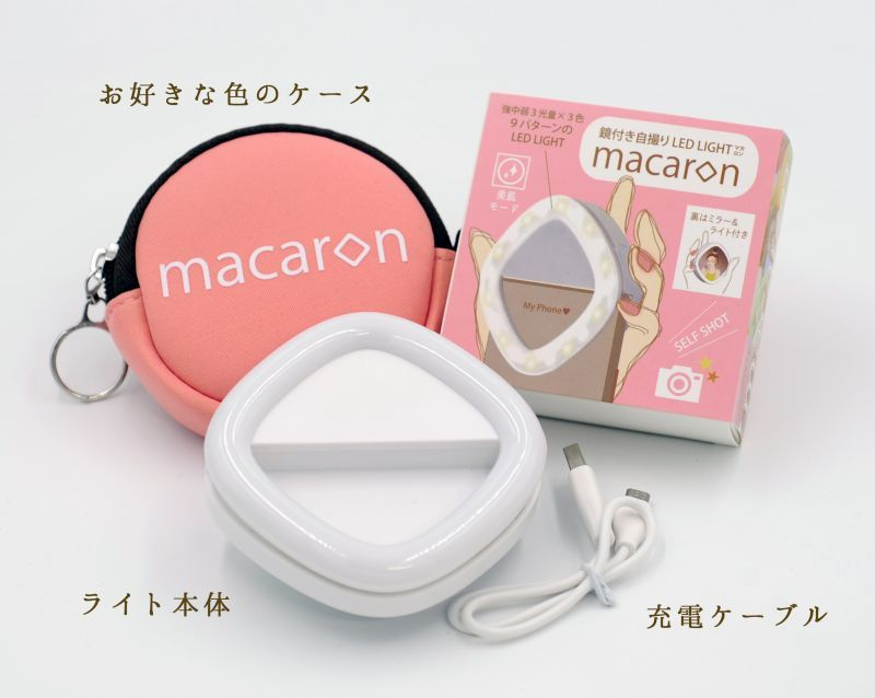 画像1: 【マカロン】鏡付き自撮りLEDライト macaron (1)
