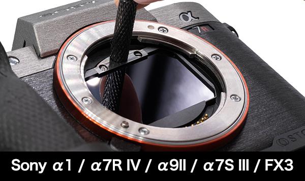画像1: STC社製 Sony α1 / α7R IV / α9II / α7S III / FX3 用クリップフィルター (1)