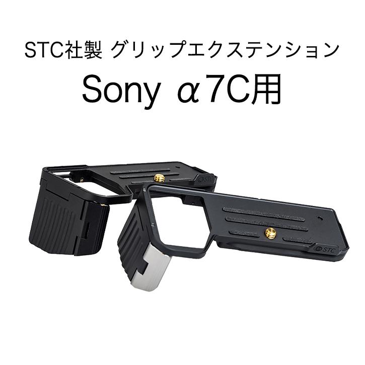 画像1: STC社製 SONY α7C用グリップエクステンション FOGRIP フォグリップ  (1)