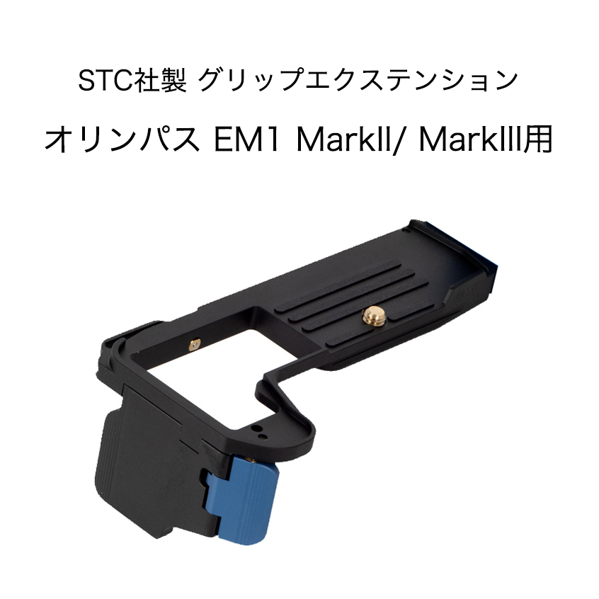 画像1: STC社製 オリンパス OM-D EM1 MarkII/ MarkIII用グリップエクステンション  フォグリップ FOGRIP (1)