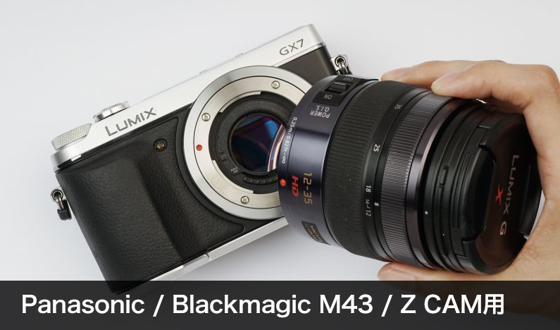 画像1: STC社製 Panasonic / Blackmagic M43 / Z CAM用クリップフィルター (1)